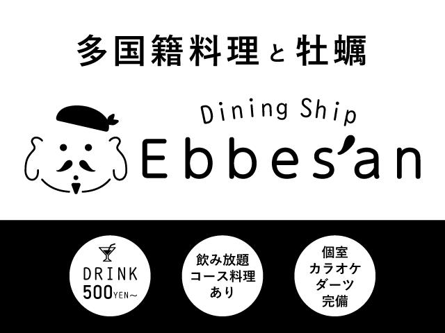 多国籍料理と牡蠣 DINING SHIP Ebbes'an